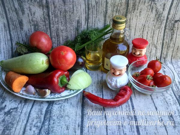 продукты для рататуя