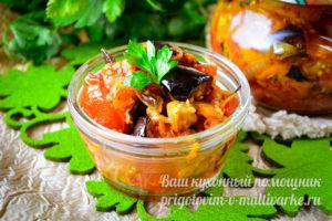 баклажанный салат