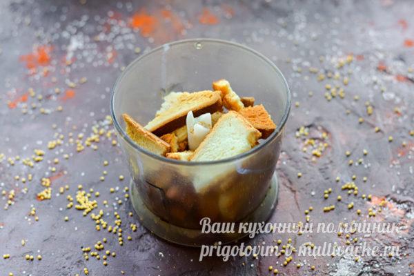 Переложить хлеб в блендер