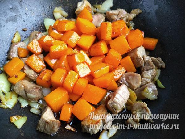 обжариваем мясо с тыквой