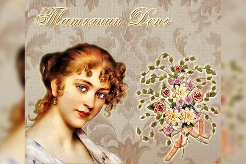 Татьянин день советские открытки