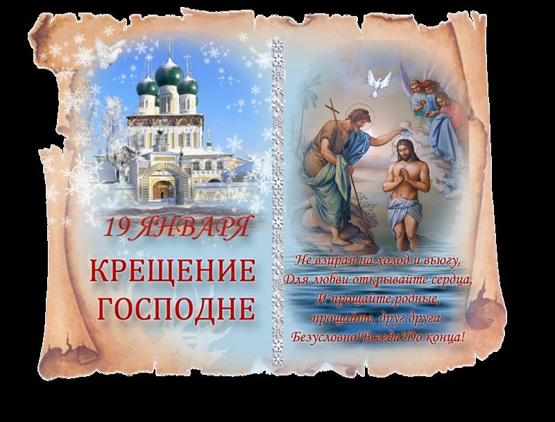 Открытки с пожеланием крещение господне