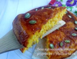 Пирог из тыквы с манкой