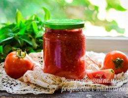 помидоры в аджике