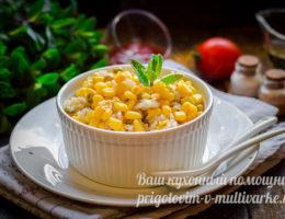 рецепт риса с кукурузой