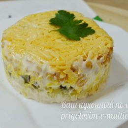Вкусный салат с курицей и кукурузой